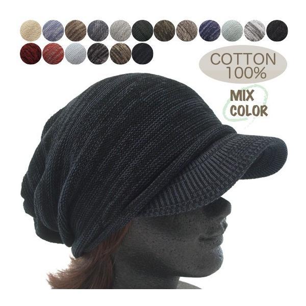 MIXカラー   サマーニットコットンニットキャスケット綿帽子つば付きニット帽ニットキャップビーニーフリーサイズ無地メンズレデ