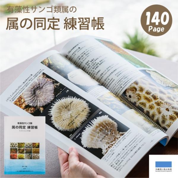 書籍 本 写真 海洋生物 海  有藻性サンゴ類属の同定練習帳 140ページ プレゼント 自由研究 勉強 参考 水中カメラ  ディスプレイ