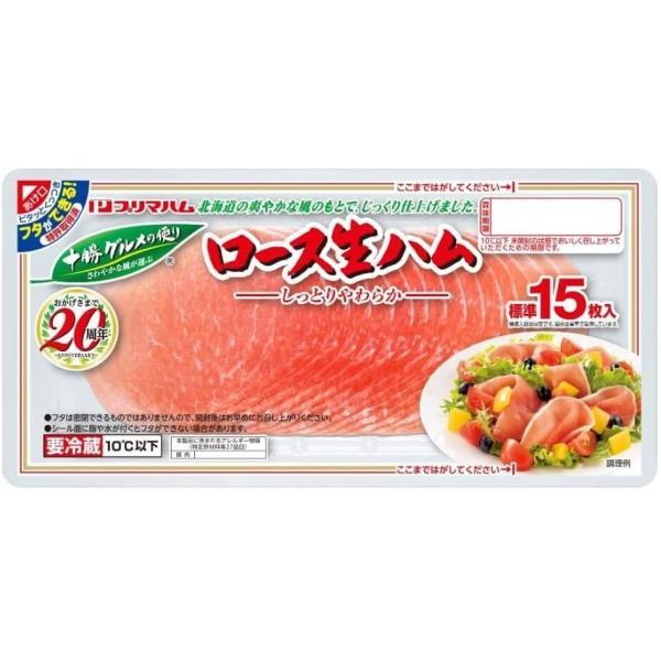 【冷蔵】プリマハム 十勝グルメの便り ロース生ハム 100g 【10パック】