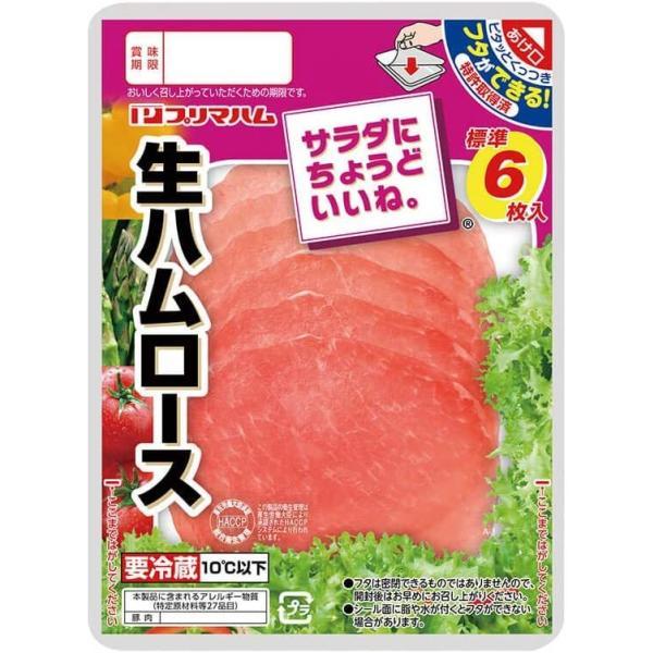 【冷蔵】プリマハム サラダにちょうどいいね生ハムロース6枚入り【5パック】