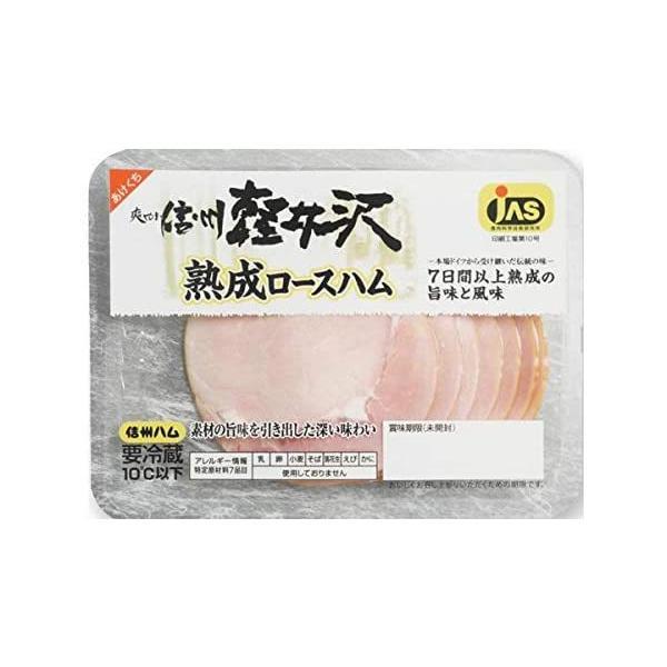 信州ハム 爽やか信州軽井沢 熟成ロースハムスライス 110gX5パック