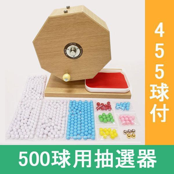 500球用 木製ガラポン ハッピー抽選器 国産 [玉455球付(金・銀付 ...