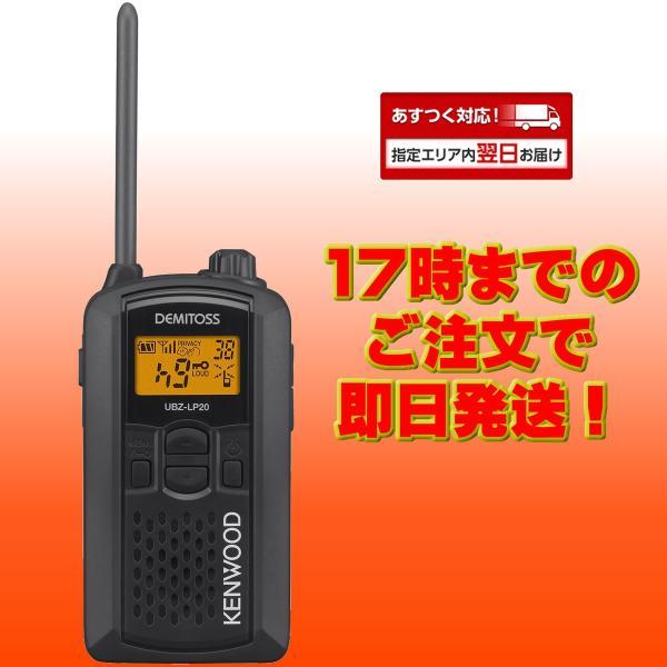 UBZ-LP20B ブラック ケンウッド 特定小電力トランシーバー(インカムトランシーバー) chutokufukui