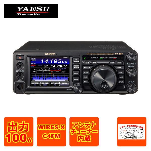 アマチュア無線 FT-991A 八重洲無線 HF/50/144/430MHz帯オールモードトランシーバー 送料無料