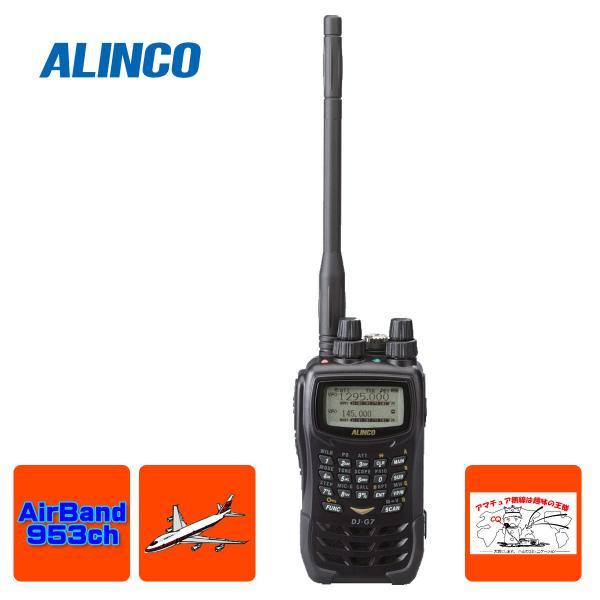 アマチュア無線 DJ-G7 エアーバンドスペシャル アルインコ トリプルバンド144/430/1200MHz FM 5Wトランシーバー