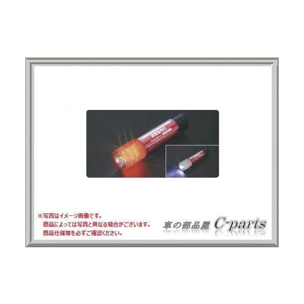 DAIHATSU MOVE CANBUS ダイハツ ムーヴキャンバス【LA800S LA810S】 ライト付LED非常信号灯[08912-K9002]