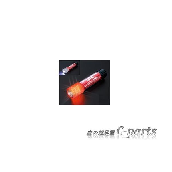 DAIHATSU BOON ダイハツ ブーン【M700S M710S】 ライト付LED非常信号灯[08912-K9002]