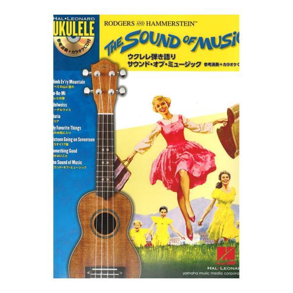 サウンド・オブ・ミュージック 参考演奏 カラオケCD付 ウクレレ弾き語り ヤマハミュージックメディア