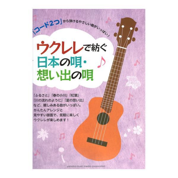 「コード2つ」から弾けるやさしい曲がいっぱい!ウクレレで紡ぐ日本の唄・想い出の唄 ヤマハミュージックメディア