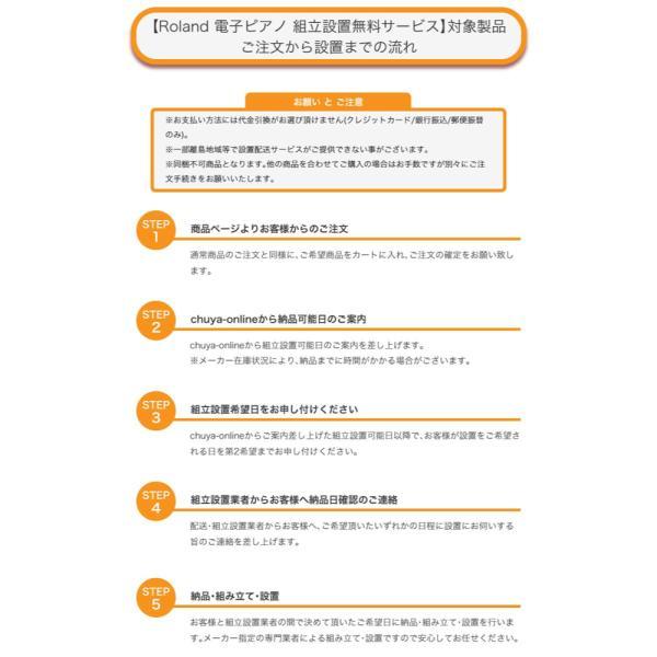 Roland RP501R-CRS Digital Piano クラシックローズウッド調仕上げ デジタルピアノ 専用高低自在椅子付き 【組立設置無料サービス中】 chuya-online 03