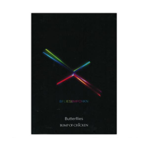 バンドスコア BUMP OF CHICKEN Butterflies ドレミ楽譜出版社|chuya-online