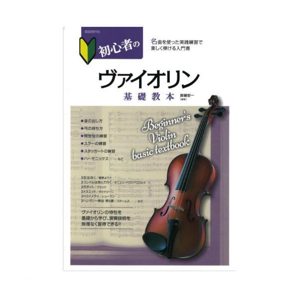 初心者のヴァイオリン基礎教本 自由現代社