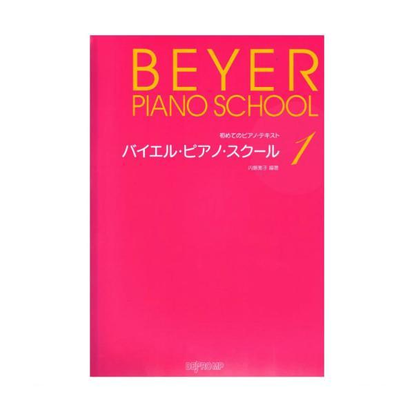初めてのピアノテキスト バイエル・ピアノ・スクール 1 デプロMP