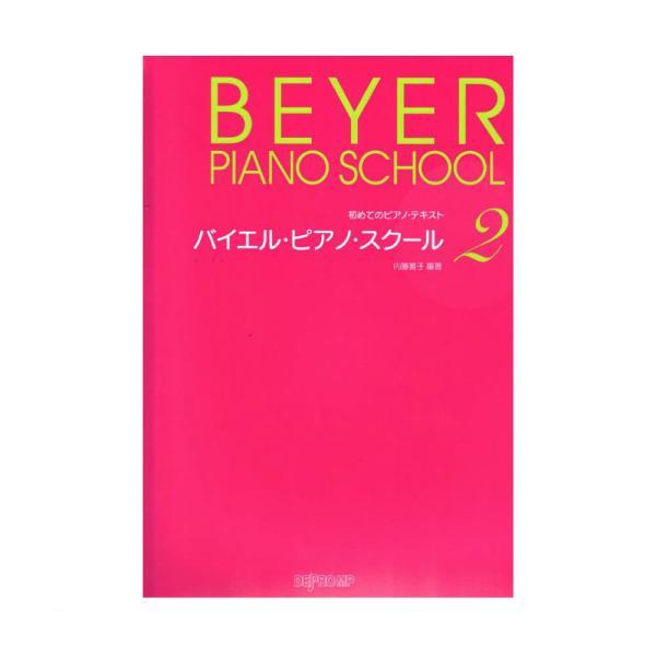 初めてのピアノテキスト バイエル・ピアノ・スクール 2 デプロMP