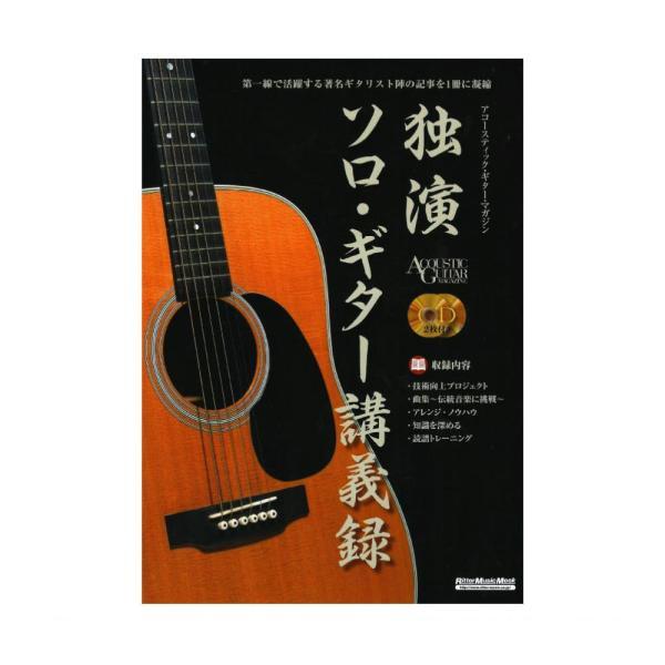 アコースティック・ギターマガジン 独演 ソロ・ギター講義録 リットーミュージック
