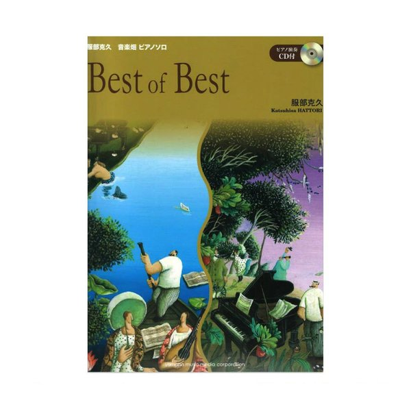 ピアノソロ 服部克久 音楽畑 ピアノソロ Best of Best CD付 ヤマハミュージックメディア