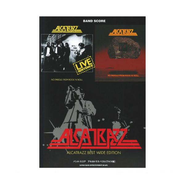バンドスコア アルカトラスベスト ワイド版 シンコーミュージック