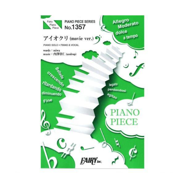 PP1357 アイオクリ movie ver. The STROBOSCORP ピアノピース フェアリー