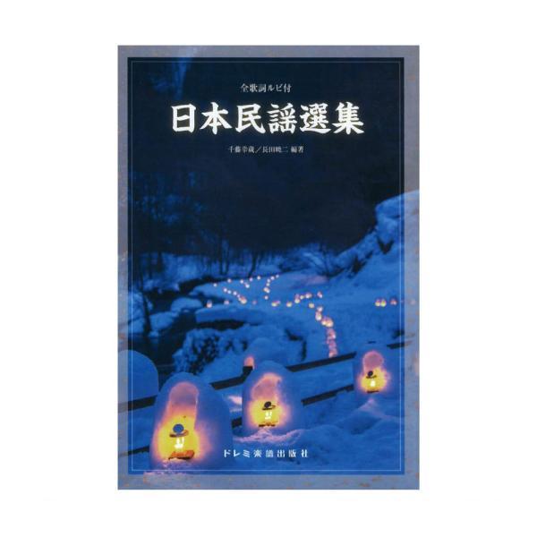 日本民謡選集 ドレミ楽譜出版社