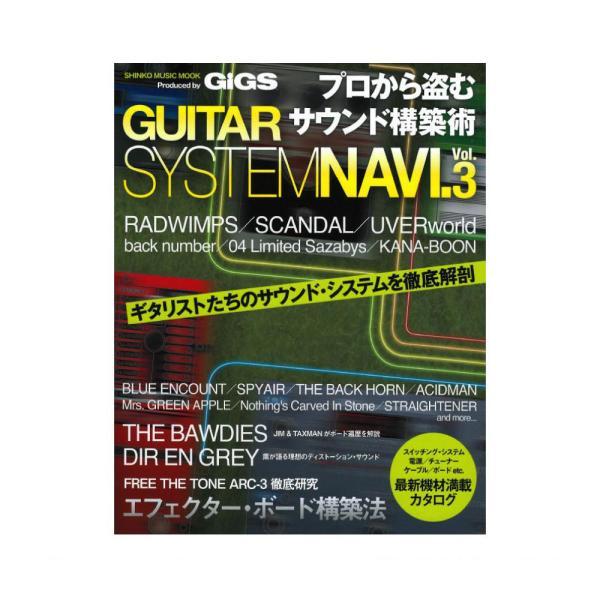 プロから盗むサウンド構築術 GUITAR SYSTEM NAVI. Vol.3 シンコーミュージック