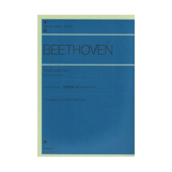 全音ピアノライブラリー ベートーヴェン 交響曲第5番 2台6手のための 全音楽譜出版社