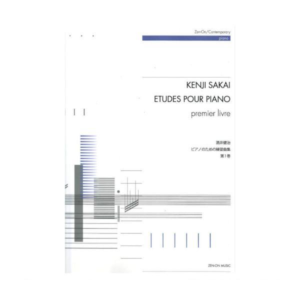 酒井健治 ピアノのための練習曲集 第1巻 全音楽譜出版社