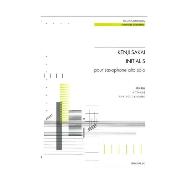 酒井健治 イニシャルS アルトサクソフォンのための 全音楽譜出版社