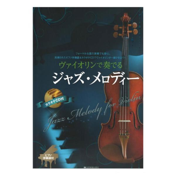 ヴァイオリンで奏でるジャズメロディー ピアノ伴奏譜&カラオケCD付 全音楽譜出版社