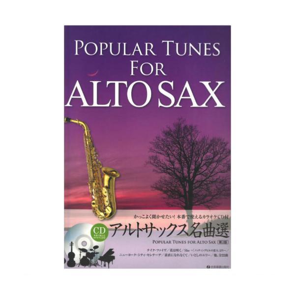 かっこよく聞かせたい! 本番で使えるカラオケCD付 アルトサックス名曲選 第2版 全音楽譜出版社