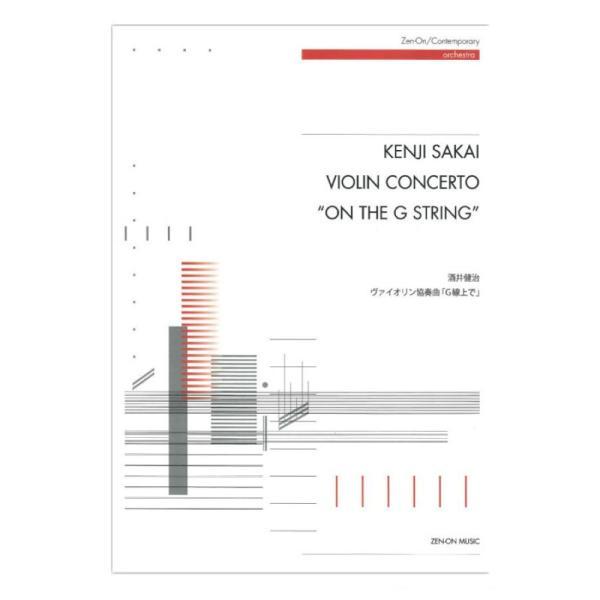 酒井健治 ヴァイオリン協奏曲 G線上で 全音楽譜出版社