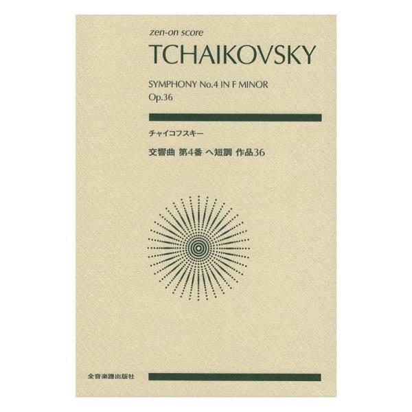 ゼンオンスコア チャイコフスキー 交響曲第4番 ヘ短調 作品36 全音楽譜出版社