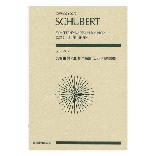 ゼンオンスコア シューベルト 交響曲第7 8番 ロ短調 未完成 D.759 全音楽譜出版社