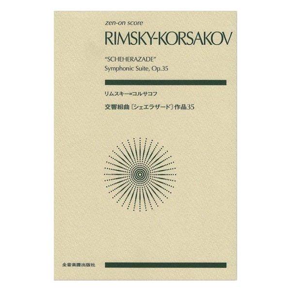 ゼンオンスコア リムスキー=コルサコフ 交響組曲 シェエラザード 作品35 全音楽譜出版社