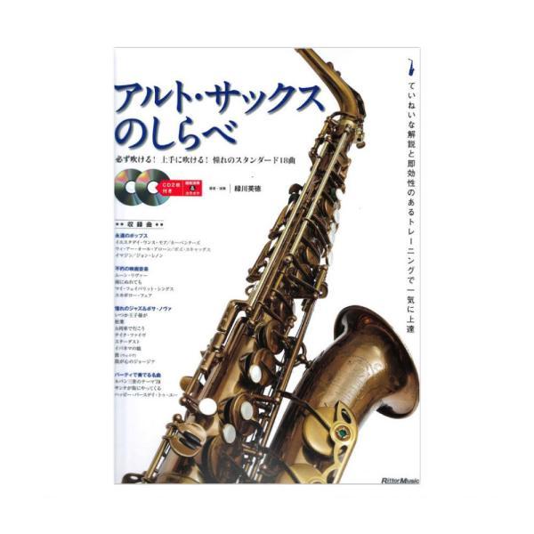アルト・サックスのしらべ 新装版 リットーミュージック