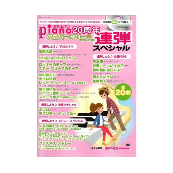 月刊ピアノ20周年アニバーサリー号 1996〜2016 連弾スペシャル ヤマハミュージックメディア