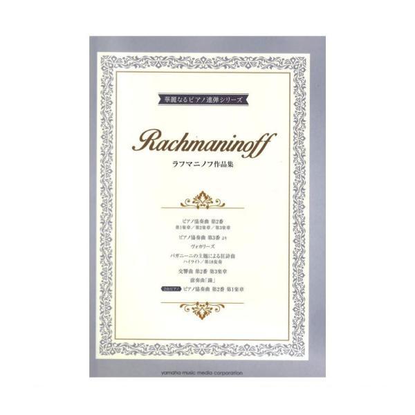 ピアノ連弾 上級 華麗なるピアノ連弾シリーズ ラフマニノフ作品集 ヤマハミュージックメディア
