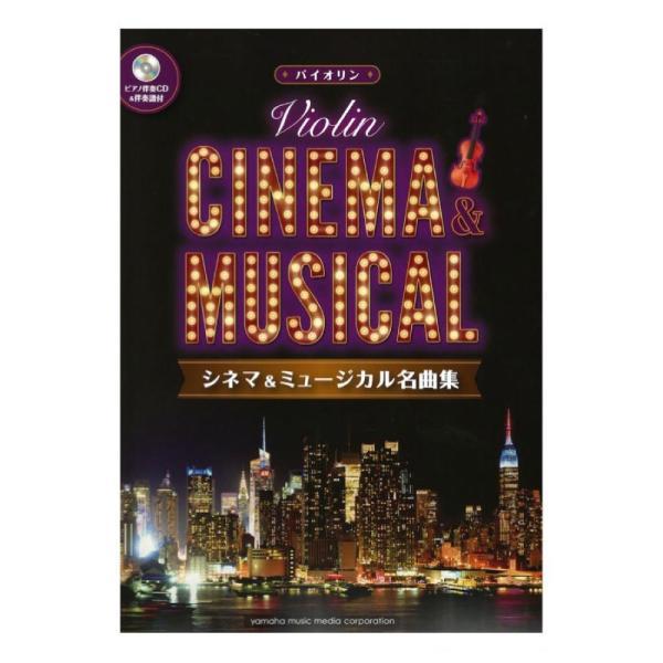 バイオリン シネマ&ミュージカル名曲集 ピアノ伴奏CD&伴奏譜付 ヤマハミュージックメディア