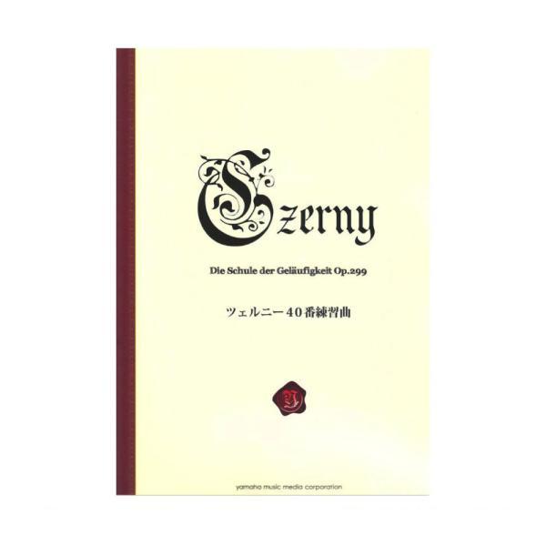 ツェルニー40番練習曲 新標準版 ヤマハミュージックメディア