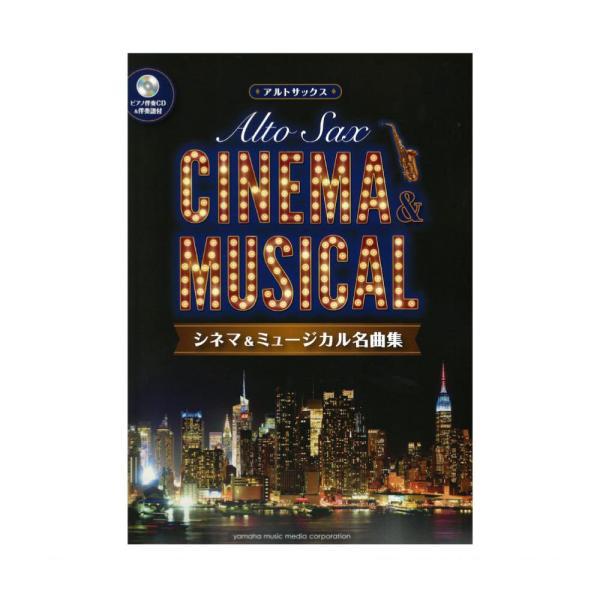 アルトサックス シネマ&ミュージカル名曲集 ピアノ伴奏CD&伴奏譜付 ヤマハミュージックメディア