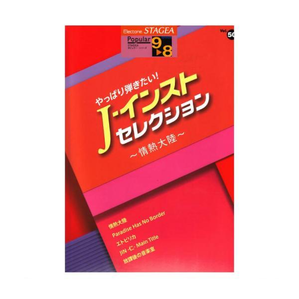 STAGEA ポピュラー 9〜8級 Vol.50 やっぱり弾きたい! J−インスト・セレクション 〜情熱大陸〜 ヤマハミュージックメディア