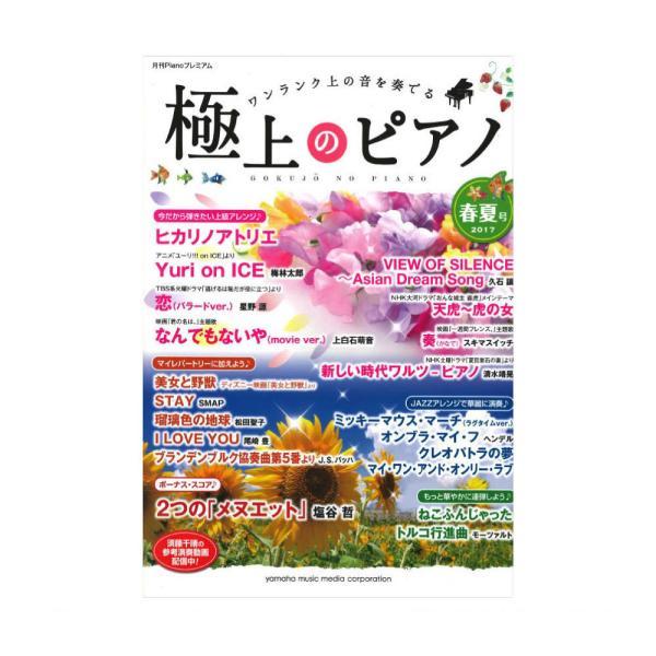 月刊Pianoプレミアム 極上のピアノ2017春夏号 ヤマハミュージックメディア