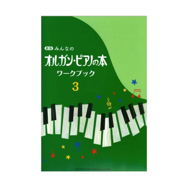 新版 みんなのオルガン・ピアノの本 ワークブック3 ヤマハミュージックメディア
