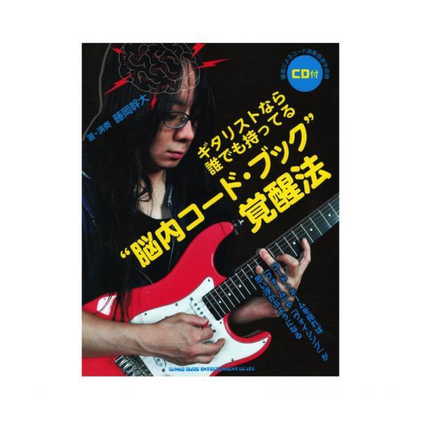 ギタリストなら誰でも持ってる 脳内コード・ブック 覚醒法 CD付 シンコーミュージック