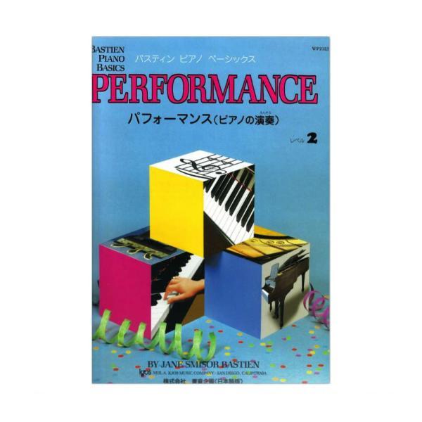 バスティン ピアノ ベーシックス パフォーマンス レベル 2 東音企画