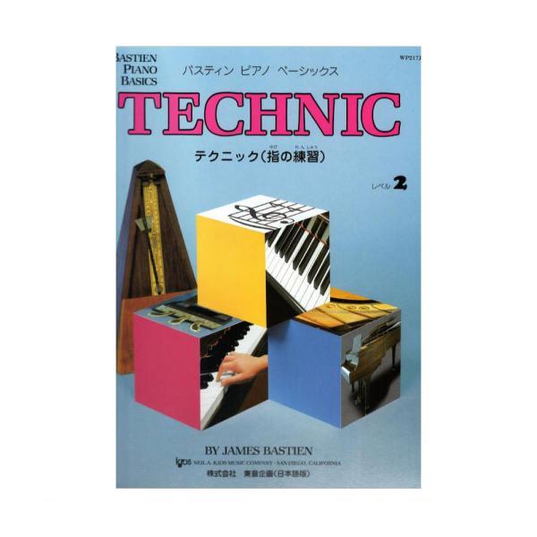 バスティン ピアノ ベーシックス テクニック 指の練習 レベル 2 東音企画