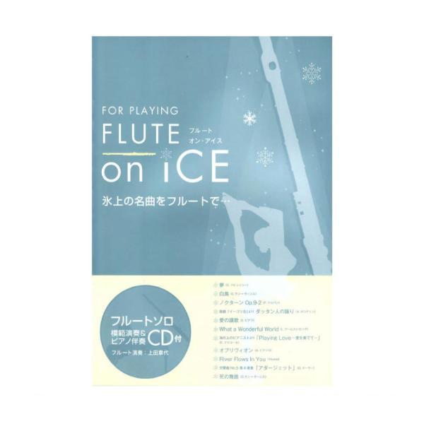 FLUTE on ICE 氷上の名曲をフルートで アルソ出版