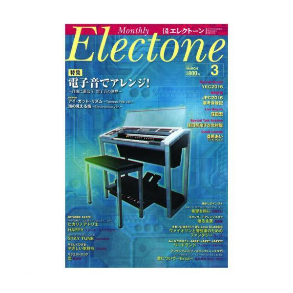 月刊エレクトーン2017年3月号 ヤマハミュージックメディア