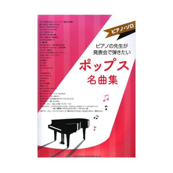 ピアノソロ ピアノの先生が発表会で弾きたいポップス名曲集  シンコーミュージック