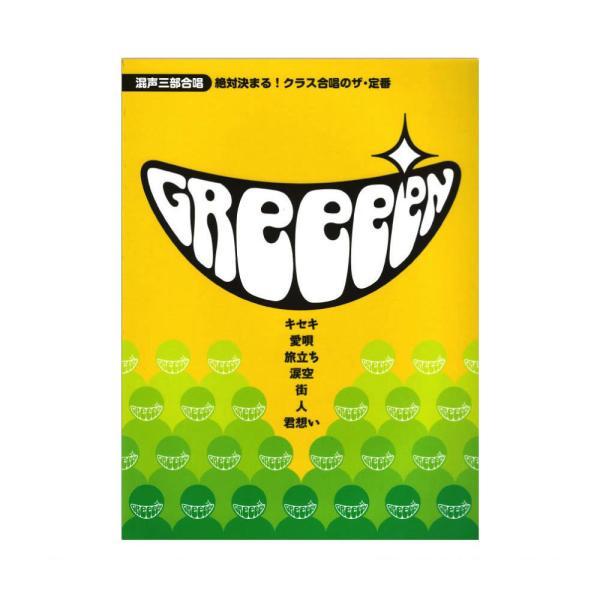 混声三部合唱 絶対決まる!クラス合唱のザ・定番 GReeeeN ヤマハミュージックメディア
