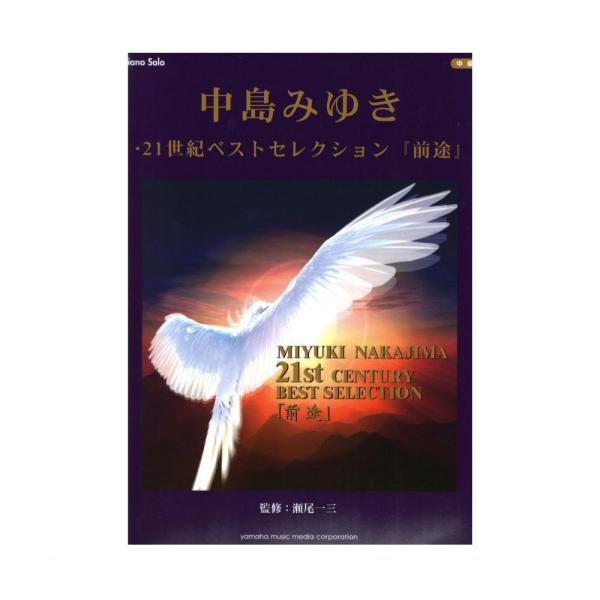 ピアノソロ 中島みゆき 21世紀ベストセレクション『前途』  ヤマハミュージックメディア